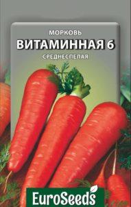 Морква Витаминная 6 _1